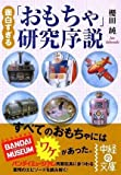面白すぎる「おもちゃ」研究序説 (中経の文庫)