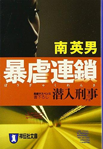 潜入刑事(デカ)暴虐連鎖 長編サスペンスの商品画像
