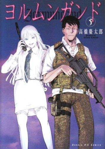 ヨルムンガンド 5 (サンデーGXコミックス)