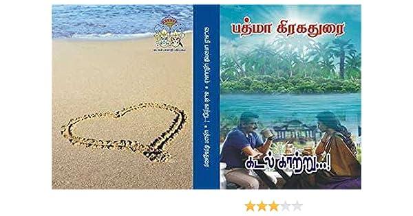 padma graham novels free download