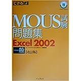 できる式問題集 MOUS試験問題集 Excel2002 一般 (できる式問題集 (20))