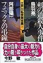 江戸川乱歩賞全集 18の商品画像