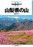 山梨県の山 (分県登山ガイド)