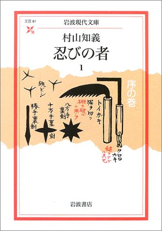 忍びの者〈1〉序の巻 (岩波現代文庫)