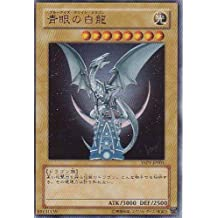 Yu-Gi-Oh! - Japanese import - Blue-Eyes White Dragon (YAP1-JP001) - Anniversary Pack - Limited Edition - Ultra Rare