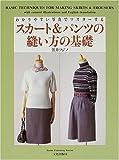 わかりやすい写真でマスターするスカート&パンツの縫い方の基礎