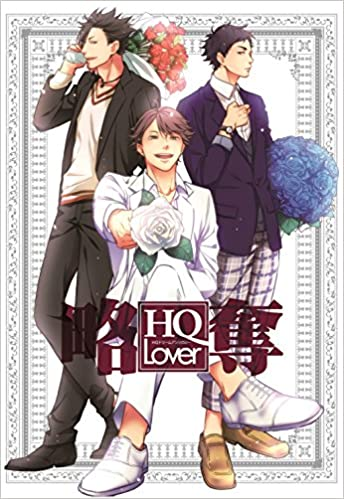 HQ Lover 略奪─HQ!!乙女系恋愛体験アンソロジー (gruppo comics) (日本語) コミック (紙) – 2017/1/23