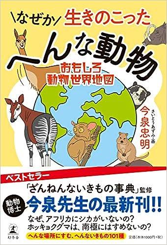 なぜか生きのこったへんな動物 (おもしろ動物世界地図)