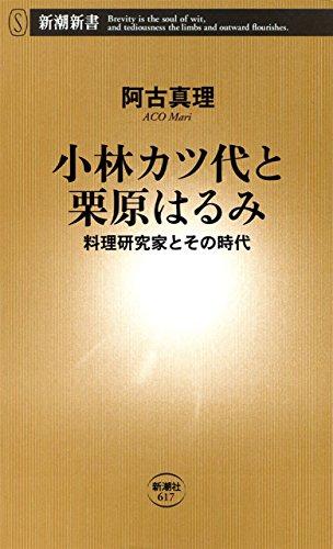 小林カツ代と栗原はるみ―料理研究家とその時代―(新潮新書)