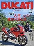 DUCATI Magazine(ドゥカティーマガジン) Vol.81 2016年11月号