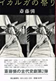 Festival of Ikaruga (1983) ISBN: 4880590622 [Japanese Import]