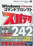 Windowsコマンドプロンプトスパテク242 Vista/XP/2000対応
