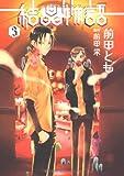 結晶物語 (3) (ウィングス・コミックス)