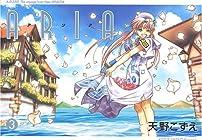 ARIA 第3巻
