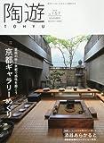 陶遊(157) 2016年 11 月号 [雑誌]: 園芸Japan 増刊