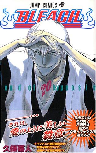 BLEACH 20 (ジャンプ・コミックス)