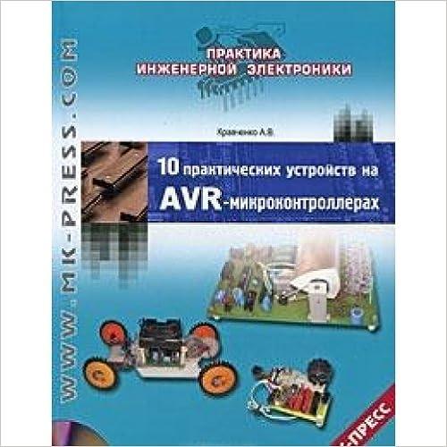 10 prakticheskih ustroystv na AVR-mikrokontrollerah. Kniga 2 (+ CD-ROM)