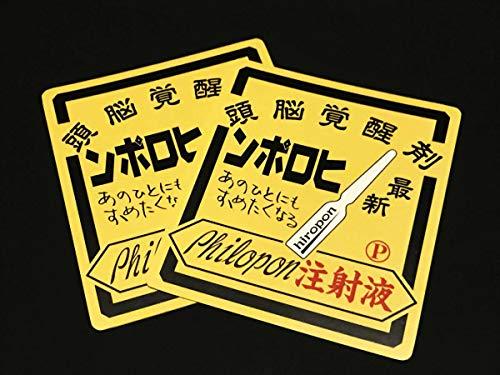 2枚セット ヒロポンステッカー アンティーク 昭和の広告 昭和風情 ヒロポンシール レトロ広告 覚醒剤 覚せい剤