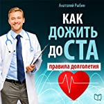 How to Live to Be a Hundred: The Rules of Longevity [Russian Edition] | Anatolij Rybin