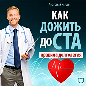 How to Live to Be a Hundred: The Rules of Longevity [Russian Edition] Audiobook