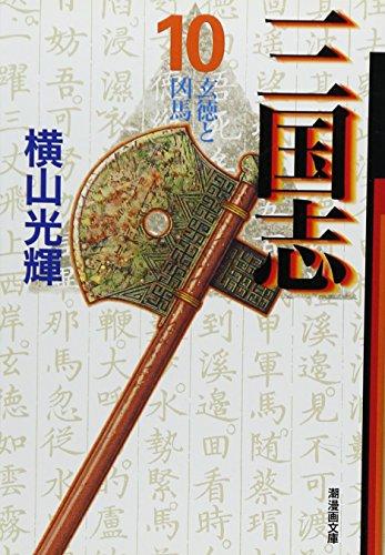 三国志 (10) (潮漫画文庫)