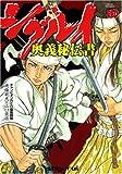 シグルイ奥義秘伝書 (チャンピオンREDコミックス)