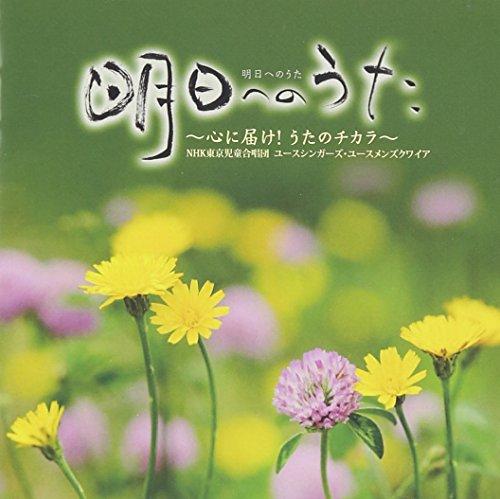 NHK東京児童合唱団 ユースシンガーズ・ユースメンズクワイア / 明日へのうた-心に届け!うたのチカラ-