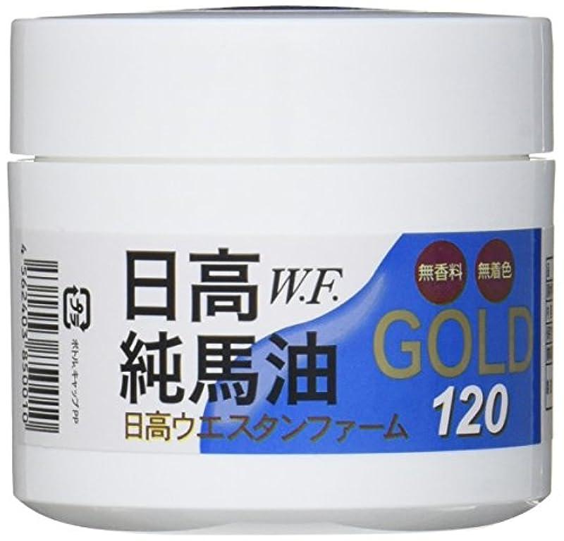 北海道 히다카 W.F. 웨스턴 팜 마유 크림 GOLD 120ml (3개세트)