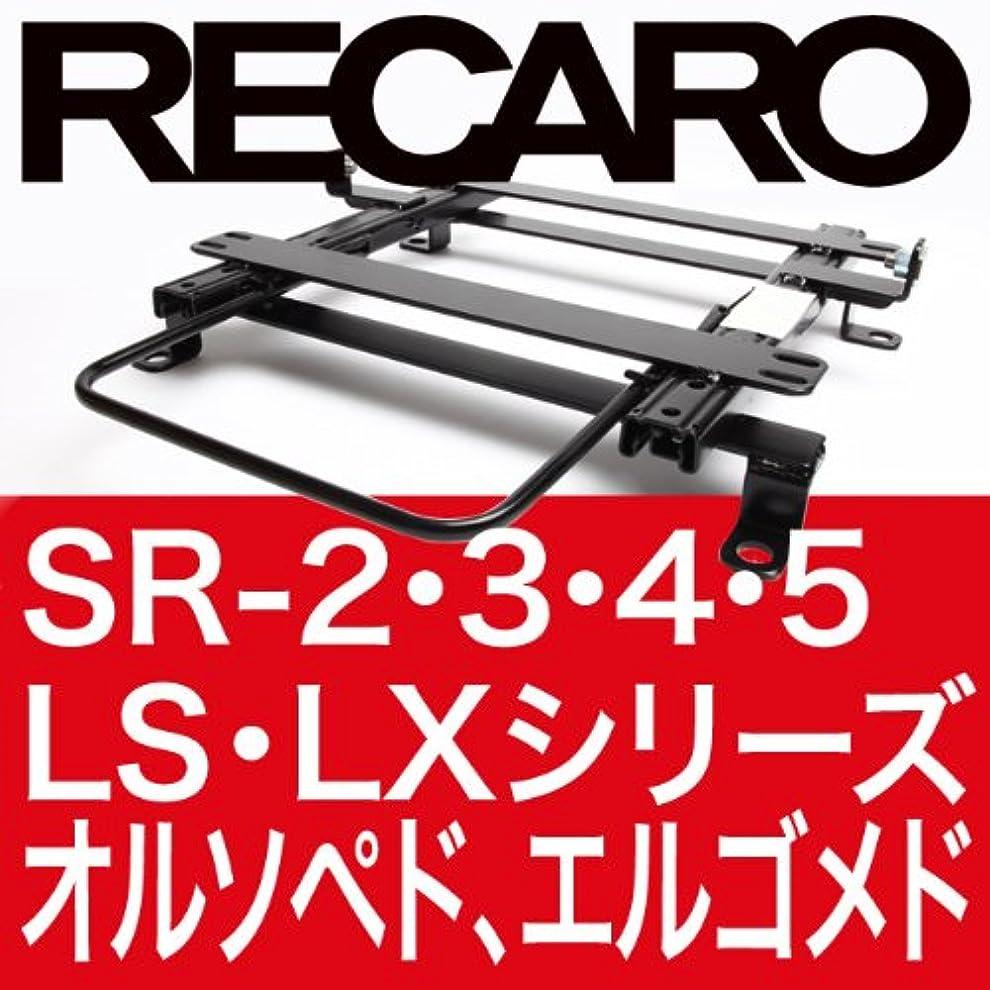 ガロンタイル排他的RECAROシート対応 シートレール トヨタ ハイエース100系 運転席側 SR-3、LX、エルゴメドなど対応