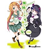 -4 Official anthology pieces Ore no Imouto so cute (Dengeki Comics EX 152-2) (Japanese edition) ISBN-10:4048915657 [2013]