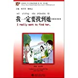 Chinese Breeze Graded Readers:Level 500 Old Painting