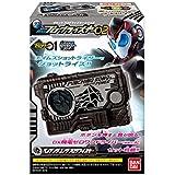 サウンドプログライズキーシリーズ SGプログライズキー02 10個入りBOX (食玩)