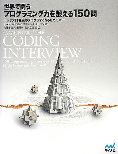 世界で闘うプログラミング力を鍛える150問 ~トップIT企業のプログラマになるための本~