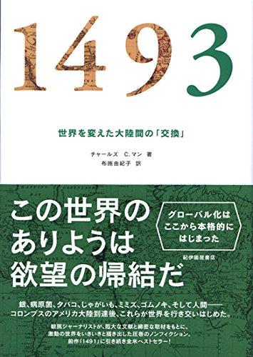 『1493 世界を変えた大陸間の「交換」』 こうして世界は再び一つになった