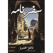 سفرنامه (Arabic Edition)