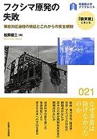 フクシマ原発の失敗 ― 事故対応過程の検証とこれからの安全規制 (早稲田大学ブックレット<「震災後」に考える>)