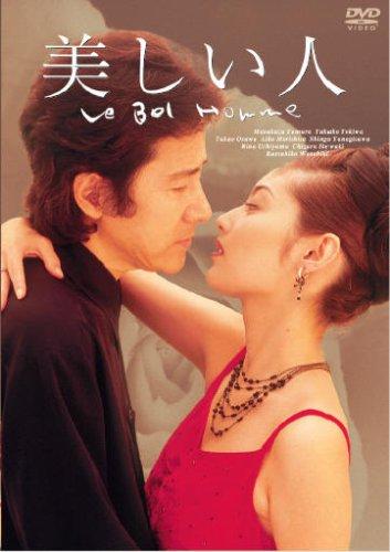 美しい人 DVD-BOX(4枚組) B0016HOY12