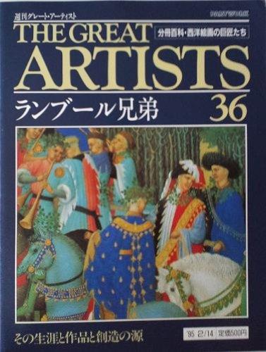 週刊 グレート・アーティスト 36...