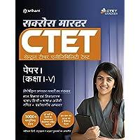 CTET Success Master Paper-I Class I-V Shikshak Ke Liye (Old Edition)