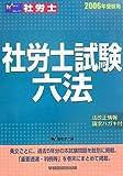 社労士試験六法〈2006年受験用〉