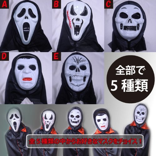 Design: E Halloween popular Scream mask five events Costume costume fancy dress for the ghost haunted disguise your face woven surface headgear Party Goods costume Disney witch adult (Disney Halloween Screams)