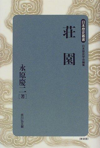 荘園 (日本歴史叢書)