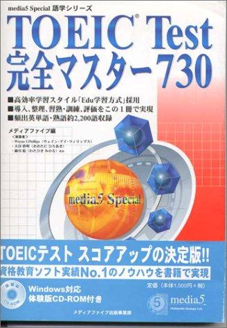 TOEIC Test 完全マスター730
