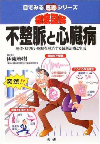 (Medical book series seen in eye) life and latest treatment to eliminate chest pain, palpitation Re-Setsu breath - heart disease and thorough Zukai Fuseimyaku (2004) ISBN: 4879545155 [Japanese Import]