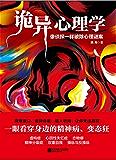 诡异心理学:《重口味心理学》作者姚尧暌违三年再续心理学奇作,像侦探一样破除心理谜案。