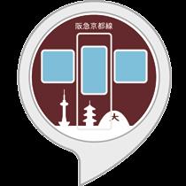 阪急京都線ゲーム