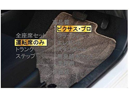 カーマット ホンダ インスパイア/ビガー(~7/4) UC1 平成15年6月~平成19年12月  運転席のみベージュ-ピクサスプロ B07BRX6VB3 運転席のみ|5ベージュ 5ベージュ 運転席のみ