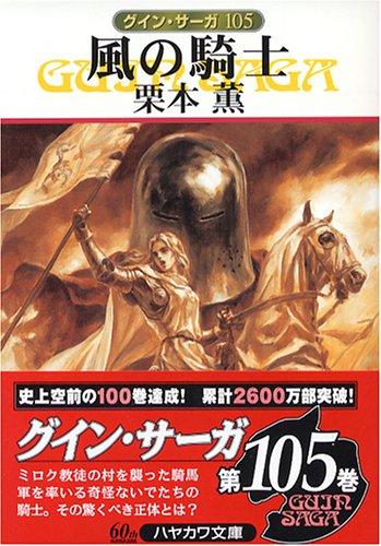 風の騎士―グイン・サーガ〈105〉 (ハヤカワ文庫JA)