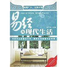 易经与现代生活 (Chinese Edition)