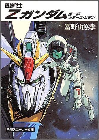 機動戦士Z(ゼータ)ガンダム〈第1...